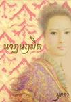 Thai Novel : Nart Narumit