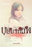 Thai Novel : Bussaba Tamil