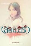 Thai Novel : Les Nawara