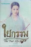 Thai Novel : Yai Khamma