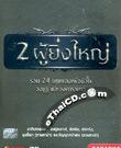 Karaoke DVD : Zuzu & Carabao - 2 Poo Ying Yai