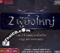 Zuzu & Carabao : 2 Poo Ying Yai (2 CDs)