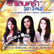 Karaoke DVD : Grammy : Ruk Saen Srao (Rao 3 Khon) - Vol.2