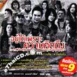 Karaoke DVD : Grammy Gold : Yoo Dai Pror Kwam Kid Tueng