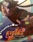 Naruto Shippuden : Episodes 271-291 [ DVD ]