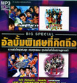 MP3 : RS - Big Special - Special Albums