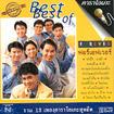 Karaoke VCD : Best of Forever