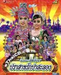 Li-kay : Thepbuncha - Prasart Ruk Pasalong
