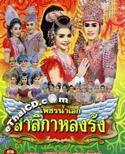 Li-kay : Petch Narm Eak - Salika Lhong Lung