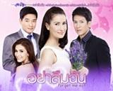 Thai TV serie : Yaa Luem Chun (2014) [ DVD ]