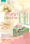 Thai Novel : Honey Pie