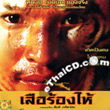 Crying Tiger [ VCD ]