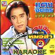 Karaoke VCD : Daeng Jitkorn - Ruam Hit Pleng Morlum Vol.2