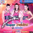 Karaoke VCD : Super Valentine - Yah Yer