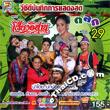 Morlum concert : Sieng Isaan band - Talok 29