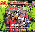 Concert DVD : Morlum concert - Sieng Isaan band - Talok 29