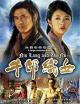 HK TV serie : Niulang and Zhinv [ DVD ]