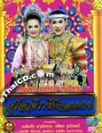 Li-kay : Chalermchai Malainark - Surasawadee Rachinee Jom Nang