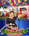 Lum-Tud : Mae Kwanjitr - Social Priew Jeed