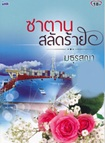 Thai Novel : Satan Salad Raai