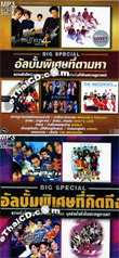 MP3 : RS - Big Special - Special Albums Kid Tueng & Tarm Ha