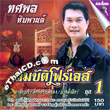 Karaoke VCD : Tossapol Himmapan : Sombat Four S - Vol.1