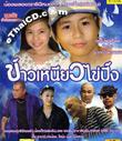 Kaw Niew Kai Ping [ VCD ]