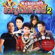 Grammy Gold : Noom Loog Thung...Kwam Jai Mahachon - Vol.2