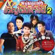 Karaoke DVD : Grammy Gold : Noom Loog Thung...Kwam Jai Mahachon - Vol.2