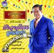 Karaoke VCD : Kungwarnprai Lookpetch : Look Thung Talord Karn 1 - Yark Dunk