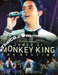 Concert DVD : James Ji - Monkey King Fan Meeting