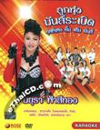 Karaoke DVD : Mayura Fahsrithong - Loog Thoong Mun Reberd Special
