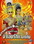 Li-kay : Yodchai Duangjai - Jum Luey Ruk Tarng Daen
