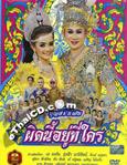 Li-kay : Boonsong Thongchai - Pid Nee Yoo Tee Krai