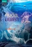 Thai Novel : Gub Duk Montra