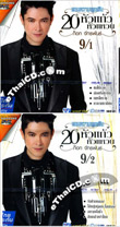 Karaoke DVDs : Got Jukkrapun : Taek Kwam Pook Pun 20th Year Hua Kaew Hua Waen Vol.9/1-9/2
