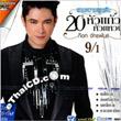 Karaoke DVD : Got Jukkrapun : Taek Kwam Pook Pun 20th Year Hua Kaew Hua Waen Vol.9/1