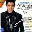 Karaoke DVD : Got Jukkrapun : Taek Kwam Pook Pun 20th Year Hua Kaew Hua Waen Vol.9/2