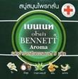 Bennett : New  Aroma Soap