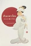 Book : Hua Aok Sao Thai Mia Samurai Sapai Japan