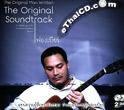 Fong Beer : The Original Man Written The Original Soundtrack (2 CDs)