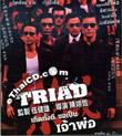 Triad [ VCD ]