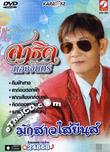Karaoke DVD : Sathit Thongjun - Muk Sao Sai Jean