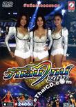 Concert DVD : Valentine 2010 - Live Concert