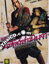 Lady Ninja Hatsuki [ DVD ]