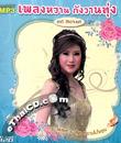 MP3 : Orawee Sujjanon - Pleng Warn Kung Warn Toong
