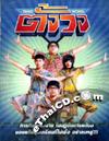 Tung Wong [ DVD ]