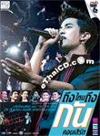 Concert DVDs : Gun The Star - Tueng Nai Tueng Gun