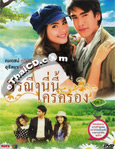 Thai TV series : Torranee Ne Nee Krai Krong [ DVD ]