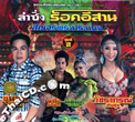 Concert VCD : Lum Sing Rock Esarn - Live at Prapadaeng Vol.2